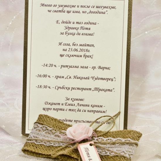 Сватбена покана модел 62