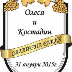 Етикет за ракия и вино 02