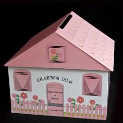 Кутия за пари и пожелания - къща